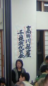 千秋楽祝賀会