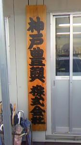 大阪場所の宿舎