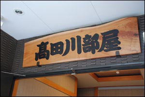 高田川部屋
